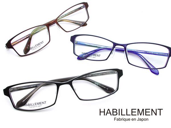 愛眼「HABILLEMENT」HA-0001(フルリムスクエア) (下から)C-1(BKマット/グレーササ/赤)、C-2(NV/NVササ/銀)、C-3(BRマット/BRササ/黒) スッキリと知的な雰囲気で掛けられそう。 image by 愛眼