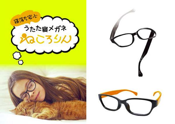 """愛眼の「ねころりん」は、寝持ちしても壊れにくくて安心の""""うたた寝メガネ""""。もしもの時の予備メガネとして、防災対策にも使える。 image by 愛眼"""
