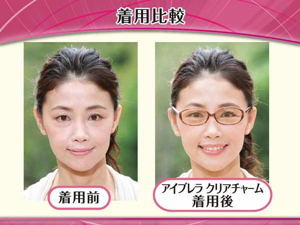 (左)着用前(右)アイブレラ クリアチャーム着用後  瞳を大きく、目元をきれいに見せてくれるので、掛けるだけでメイク効果アリ。 image by SUPLUS