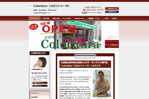広島市のメガネ・サングラス専門店 コロリトゥーラ