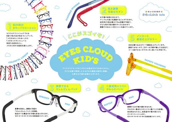 眼鏡 [アイクラウドキッズ] © JDP GOOD DESIGN AWARD