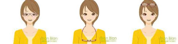 愛眼「Blan Blan」は、「掛ける」「吊り下げる」「頭にのせる」の3WAYメガネ。 image by 愛眼