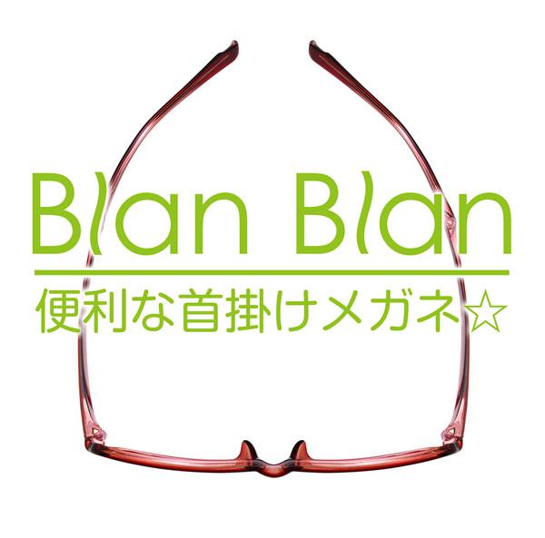 """""""便利な首掛けメガネ""""「Blan Blan」は、愛眼のショッピングセンター内店舗限定で発売中。 image by 愛眼"""