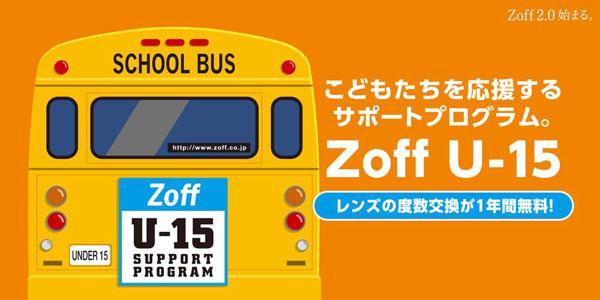 「Zoff U-15」は、「こどもたちを応援するサポートプログラム」 15歳以下の子どもは、レンズの度数交換が1年間無料となる。 image by インターメスティック