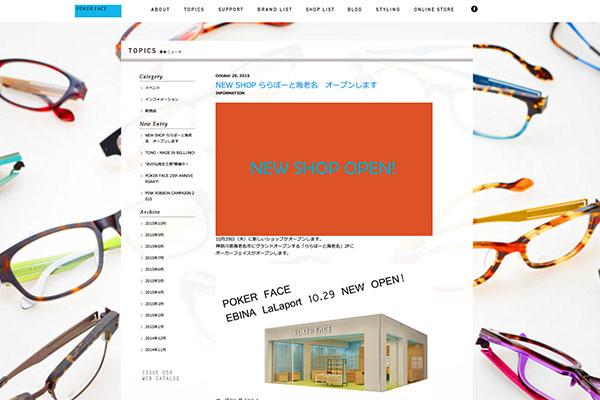 「NEW SHOP ららぽーと海老名 オープンします |最新ニュース | アイウェア・眼鏡(メガネ)のPOKER FACE[ポーカーフェイス]」(スクリーンショット) オープニングイベント情報も要チェック。