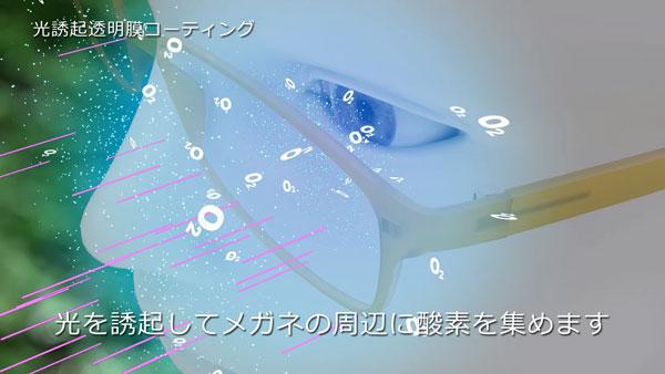 「酸素めがね」は、フレームに施された「光誘起透明膜コーティング」が、光を誘起してめがねの周辺に酸素を集める。 ©三城