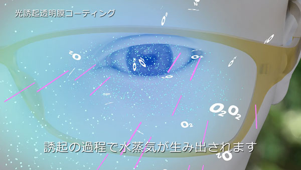 光を誘起し酸素が集まる過程で、眼の周りに水蒸気が生み出される。 ©三城