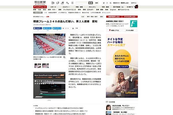 眼鏡フレーム340点盗んだ疑い、男2人逮捕 愛知:朝日新聞デジタル