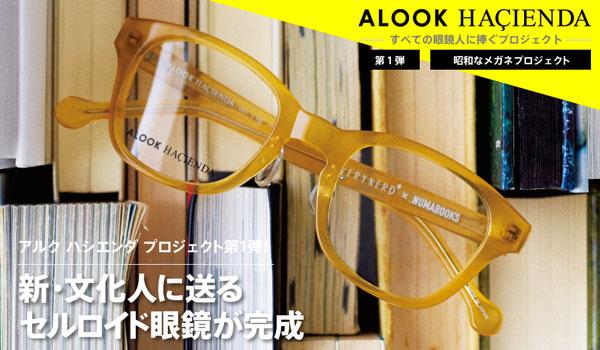 ALOOK HACIENDA(アルク ハシエンダ)第1弾は、「昭和なメガネプロジェクト」。VERYNERD(ベリーナード)の既存モデル「GINZA」をレトロでやさしいカタチにアレンジ。小ぶりにリサイズしたことで60年代風のテイストもプラス。現在プラスチックフレームの主流であるアセテートではなく、伝統的なセルロイドを素材に採用。深い色ツヤと光沢感が楽しめる。 image by メガネトップ