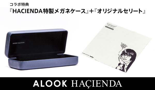 ALOOK HACIENDA(アルク ハシエンダ)には、特製メガネケースとオリジナルセリート(メガネ拭き)が付属。 image by メガネトップ