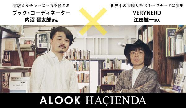 """ブック・コーディネーターの内沼晋太郎氏(左)は、東京・下北沢にある「本屋 B&B」の運営でも知られる NUMABOOKS(ヌマブックス)の代表。本にまつわる幅広いジャンルで活躍している。 江田雄一氏(右)は、アパレルから転身しアイウェアブランド VERYNERD(ベリーナード)を創設。""""昭和""""もブランドコンセプトとして掲げ、当時から現在まで変わらぬダンディズムの再解釈に力を注いでいる。 image by メガネトップ"""