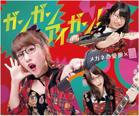 愛眼「ガンガン!アイガン!」キャンペーンのメインビジュアル。AKB48の高橋みなみ、横山由依、高橋朱里の3人が登場。 image by 愛眼