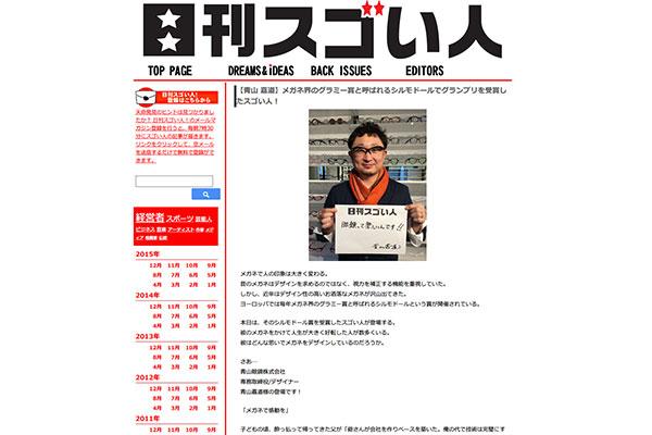 青山 嘉道|メガネ界のグラミー賞と呼ばれるシルモドールでグランプリを受賞したスゴい人! | 日刊スゴい人!