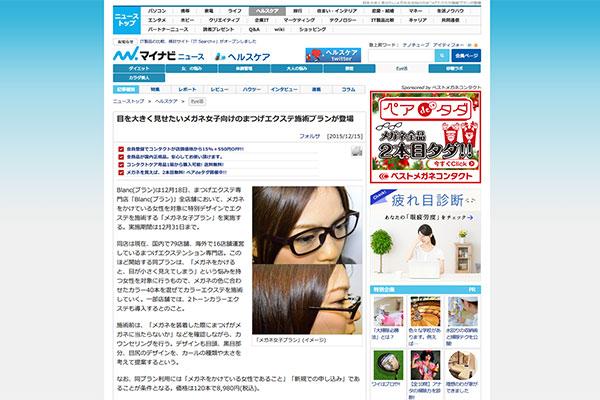 目を大きく見せたいメガネ女子向けのまつげエクステ施術プランが登場 | マイナビニュース