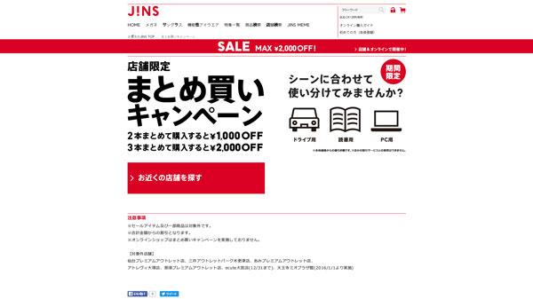 【店舗限定】まとめ買いキャンペーン | JINS - 眼鏡(メガネ・めがね)