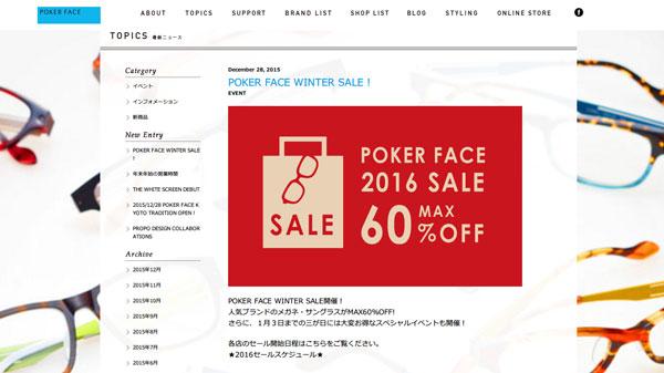 POKER FACE WINTER SALE ! |最新ニュース | アイウェア・眼鏡(メガネ)のPOKER FACE[ポーカーフェイス]