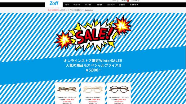 オンライン限定WinterSALE!! | メガネ通販のZoff[ゾフ]オンラインストア【眼鏡・めがねブランド】
