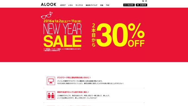 NEW YEAR SALE 2本目から30%OFF 2016年1月2日~11日 | ALOOK(アルク)(メガネ・眼鏡・めがね)