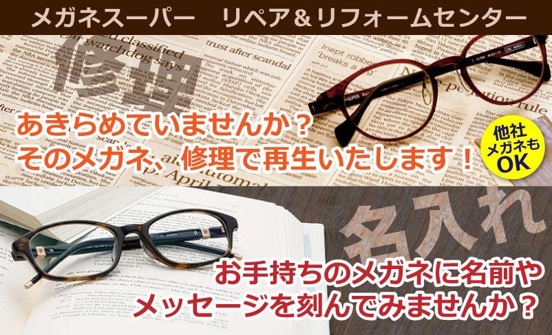 メガネスーパー リペア&リフォームセンターは「他社メガネもOK」。名前やメッセージをメガネに刻む「名入れサービス」もある。