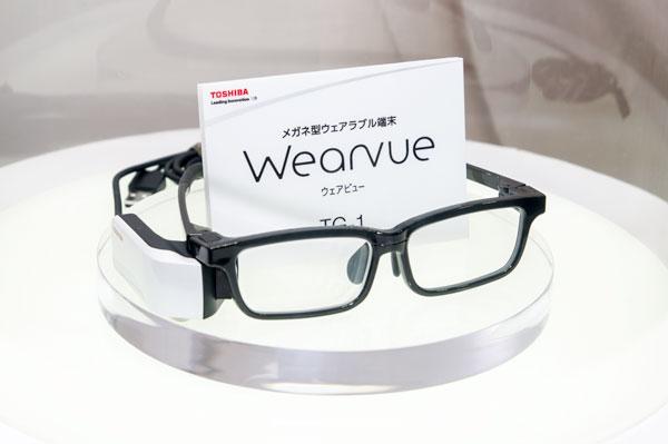 1月13日(水)より開催された「ウェアラブルEXPO」で公開された東芝 Wearvue(ウェアビュー)TG-1。