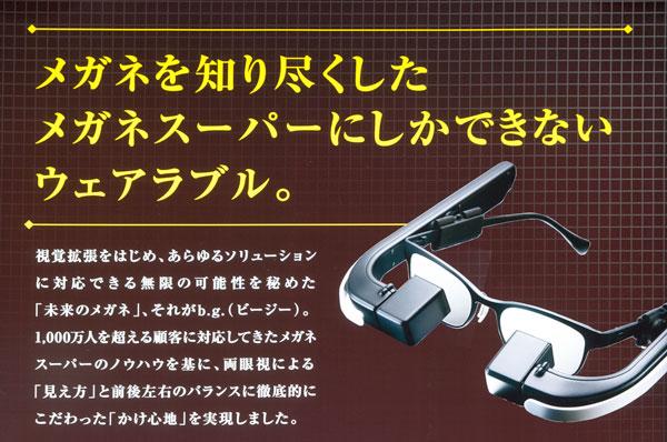 「b.g.(ビージー)」は、「メガネを知り尽くしたメガネスーパーにしかできないウェアラブル」。