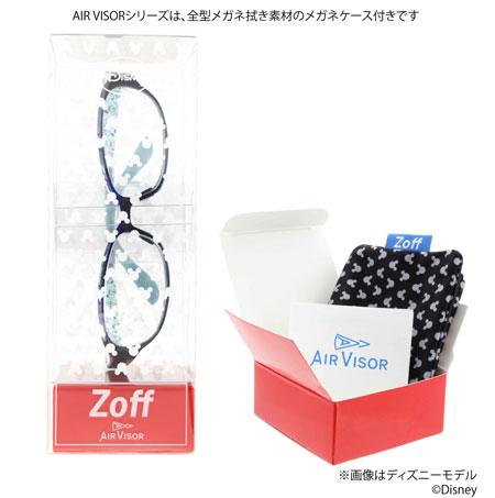 Zoff(ゾフ)の花粉対策メガネ AIR VISOR(エア・バイザー)シリーズは、全型メガネ拭き素材のメガネケース付き。 image by インターメスティック