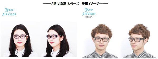 Zoff(ゾフ)AIR VISOR(エア・バイザー)シリーズの着用イメージ。 (左)AIR VISOR(エア・バイザー) (右)AIR VISOR ULTRA(エア・バイザー・ウルトラ) Zoff 公式通販サイトでは、各モデルごとに着用画像が見られるので、ぜひ参考にしたい。 image by インターメスティック