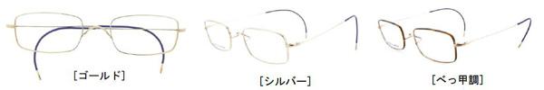Zoff(ゾフ)「100% Made in Japan」ZX63001 カラー:ゴールド、シルバー、べっ甲調 ※べっ甲調カラーは、美しい色と質感を出すため、リム(ふち)に1本ずつ手作業で転写加工。 価格:18,000円(税別、標準レンズ代込み)