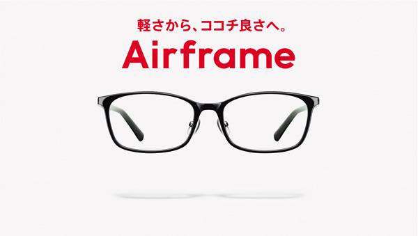 Air frame(エア・フレーム)の新キャッチフレーズは、「軽さからココチ良さへ。」image by ジェイアイエヌ