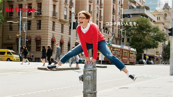 新モデル発売にあわせ、Air frame(エア・フレーム)の新CMが3月18日(金)よりオンエア。 image by ジェイアイエヌ