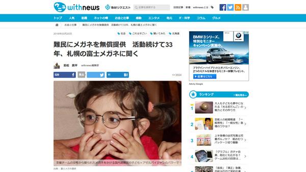 難民にメガネを無償提供 活動続けて33年、札幌の富士メガネに聞く - withnews(ウィズニュース)