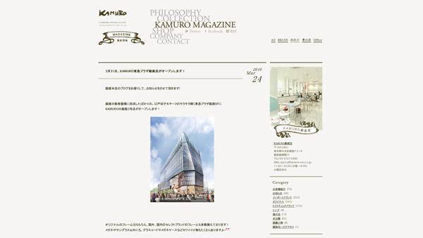 Kamuro|Kamuro Magazine 銀座店|3月31日、KAMURO東急プラザ銀座店がオープンします!