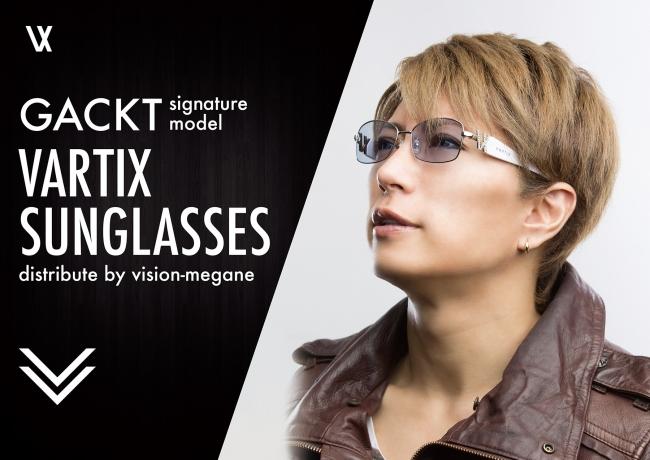 GACKT × VARTIX EYEWEARは特設サイトおよびビジョンメガネ各店で発売中。数量限定なので、気になるひとは早めのチェックがオススメかも。 image by ビジョンメガネ