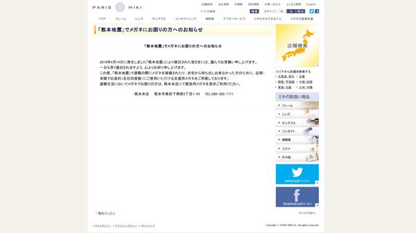 「「熊本地震」でメガネにお困りの方へのお知らせ | パリミキ・メガネの三城」(スクリーンショット)