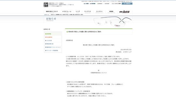 「熊本県で発生した地震に関わる特別対応のご案内|新着情報|お知らせ|眼鏡市場(メガネ・めがね)」(スクリーンショット)