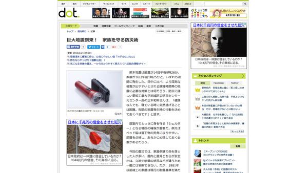 巨大地震到来! 家族を守る防災術 〈週刊朝日〉|dot.ドット 朝日新聞出版