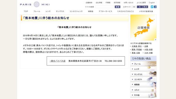 「熊本地震」に伴う給水のお知らせ | パリミキ・メガネの三城