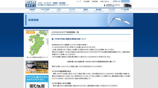 『平成28年熊本地震』災害緊急支援について | メガネのヨネザワ|眼鏡・コンタクト・補聴器・福祉機器