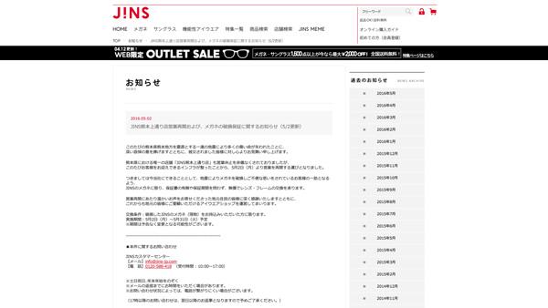 「JINS熊本上通り店営業再開および、メガネの破損保証に関するお知らせ(5/2更新)」(スクリーンショット)