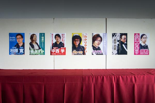 エリアマネージャー候補者7名の選挙ポスター。