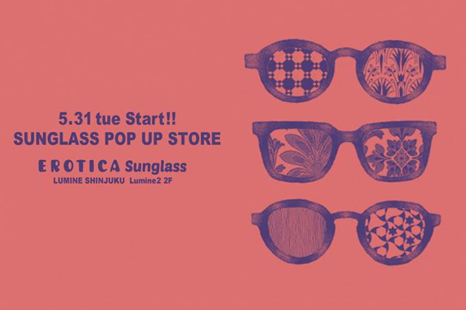 この夏、最旬のサングラスを手に入れたいひとは、「EROTICA Sunglass」に足を運んでみては。