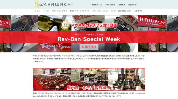 「2016年レイバン(Ray-Ban)スペシャルウィーク :: 名古屋のメガネスポーツサングラス専門店 カワチ」(スクリーンショット)