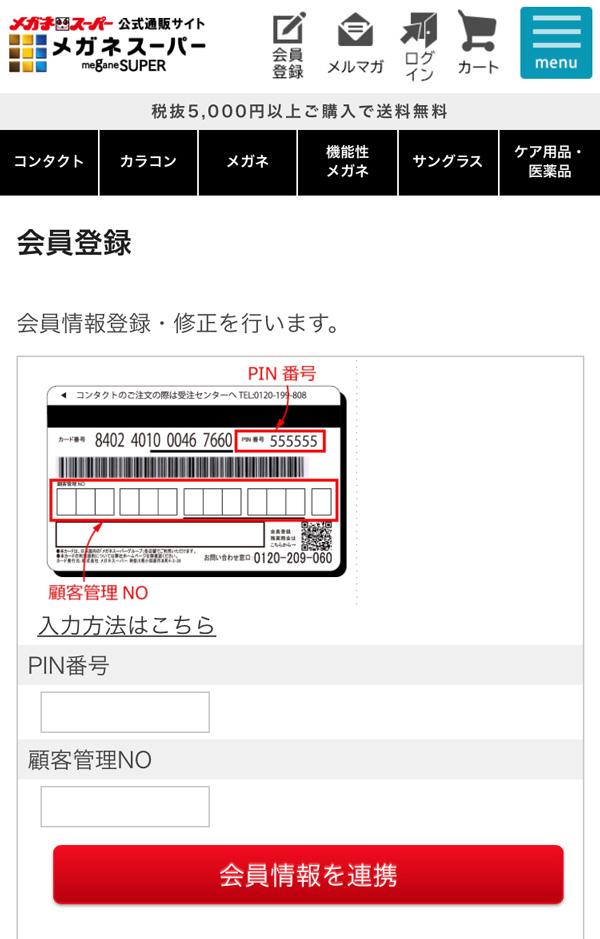 実店舗の会員カードに記載されている2つの番号を入力するだけで、「メガネスーパー公式通販サイト」の会員登録ができるようになった。