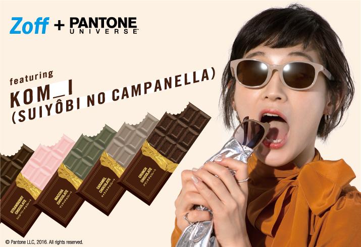 チョコレートのようなサングラスにかぶりつくキービジュアルには、Zoff(ゾフ)2016年サングラスキャンペーン第2弾で起用している3人組音楽ユニット「水曜日のカンパネラ」のコムアイさんを起用。 image by インターメスティック