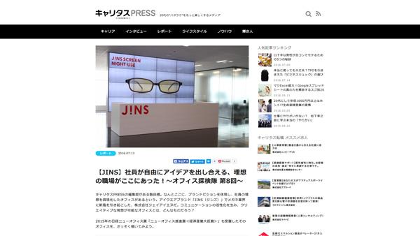 【JINS】社員が自由にアイデアを出し合える、理想の職場がここにあった!~オフィス探検隊 第8回~ - キャリタスPRESS