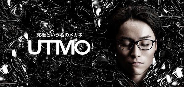 UTMO(アトモ)のイメージキャラクターは、EXILE TETSUYA。常にパフォーマンス向上を目指す EXILE TETSUYA の真摯な姿勢と情熱が、UTMO(アトモ)のものづくりへの思いと合致するということで起用された。