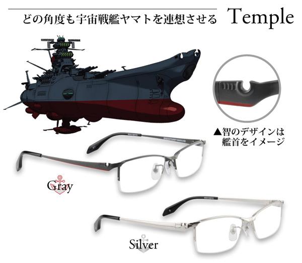 サイドのデザインは、宇宙戦艦ヤマトの艦首をイメージ。