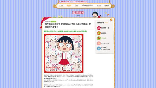 福井県鯖江市にて「ちびまる子ちゃん展inさばえ」が開催されます!|最新情報|ちびまる子ちゃん オフィシャルサイト
