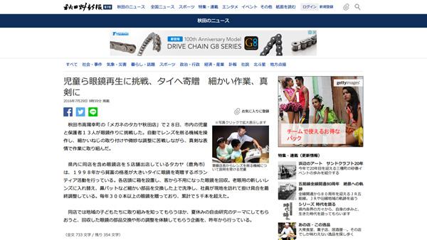児童ら眼鏡再生に挑戦、タイへ寄贈 細かい作業、真剣に|秋田魁新報電子版