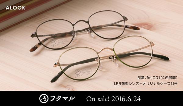 ALOOK(アルク)「フタマル」fm-001 サイズ:47□20-145 カラー:BR・GR・GRN・LBR 価格:18,000円(税抜、屈折率1.55レンズ代込み) 金属部はチタン製。 リム(ふち)とテンプル(つる)に施された七宝と転写による装飾は、まさに日本の職人技。繊細な雰囲気かつ顔になじみやすいカタチなので、クラシックメガネをさり気なく掛けたいひとにもオススメ。
